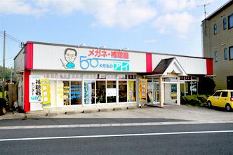 iwataki1