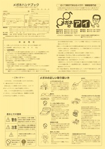 meganehandbook