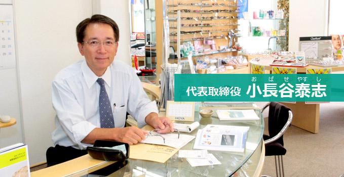 親切 メガネのアイ・補聴器センター アイ  【メガネ・補聴器の専門家が丁寧に対応】