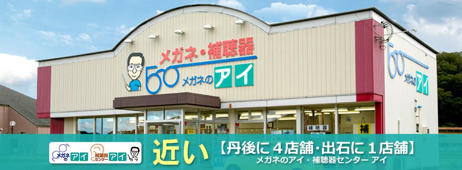 近い メガネのアイ・補聴器センター アイ 【丹後に4店舗・出石に1店舗】