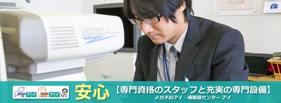 安心 メガネのアイ・補聴器センター アイ  【専門資格のスタッフと充実の専門設備】