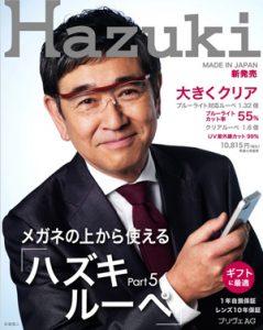 hazuki987-e9287
