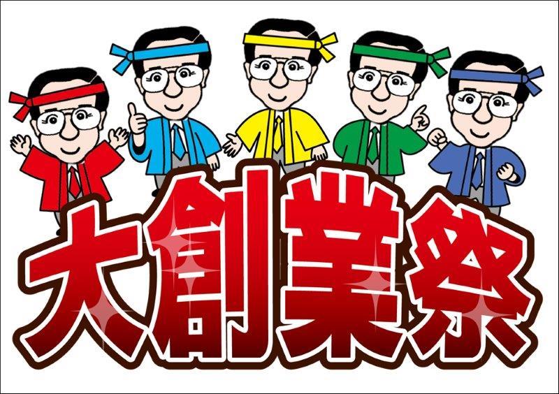 30期5月大創業祭