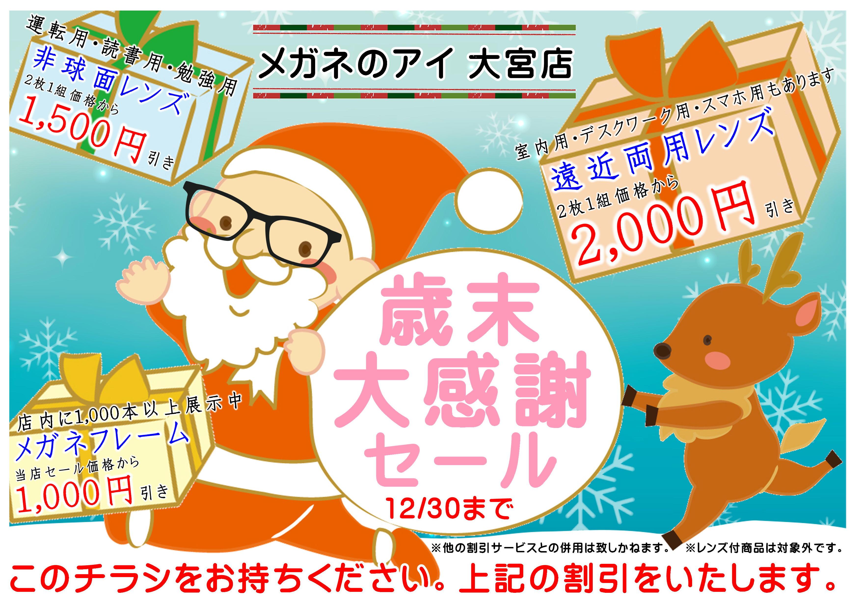 31期大宮店 12月チラシ 表