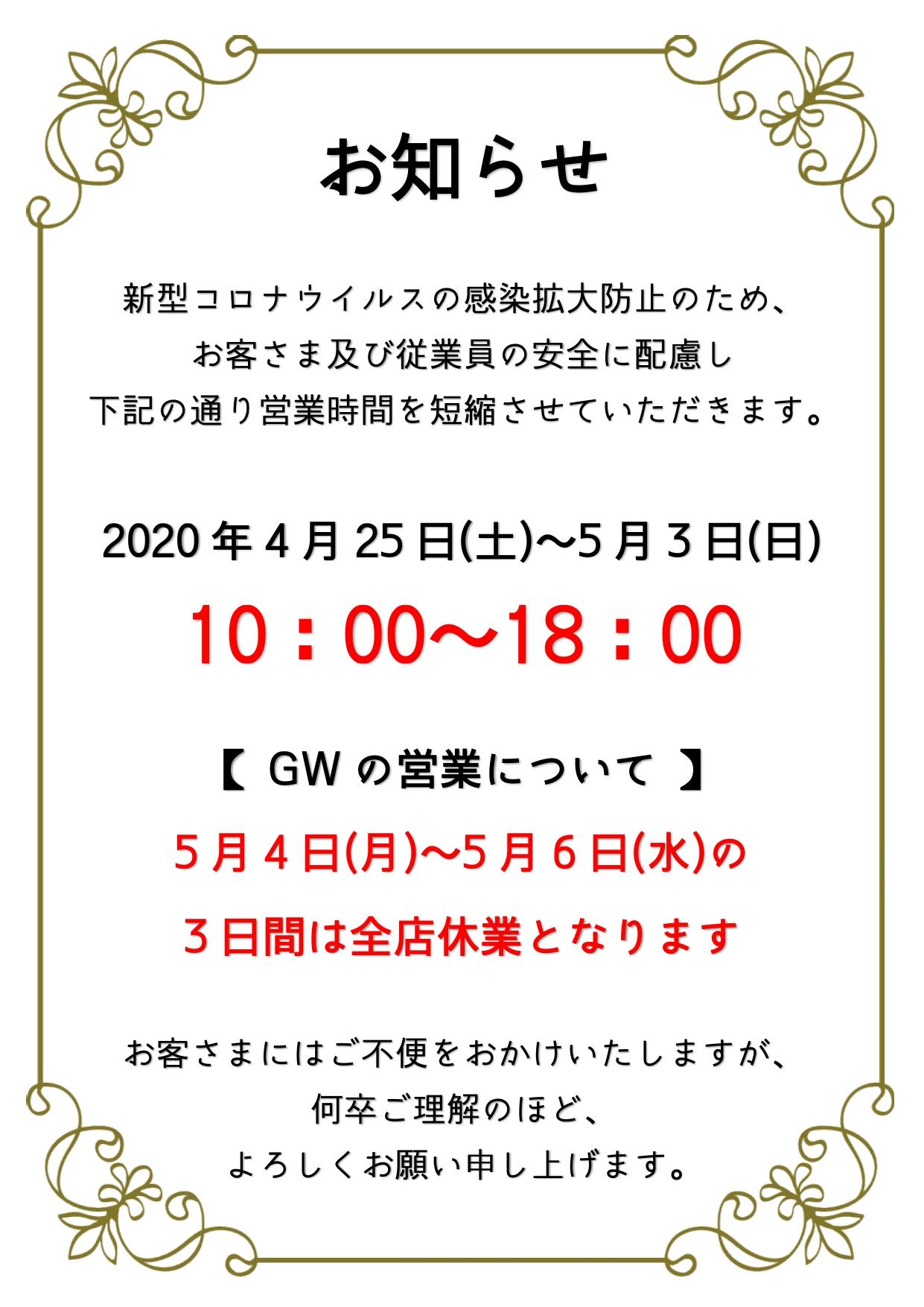 時間短縮&GWお知らせ