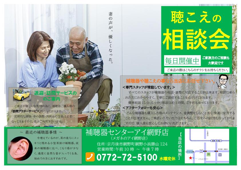 網野店31期10月補聴器チラシ (変換)