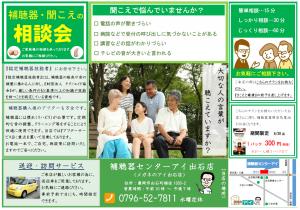 8月『補聴器・聞こえの相談会』