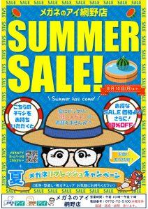 ◇ SUMMER SALE!SALE!SALE!!