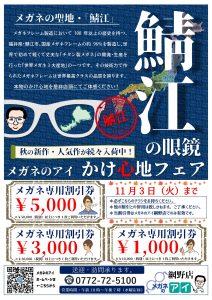 ◇ メガネの聖地・鯖江フェア