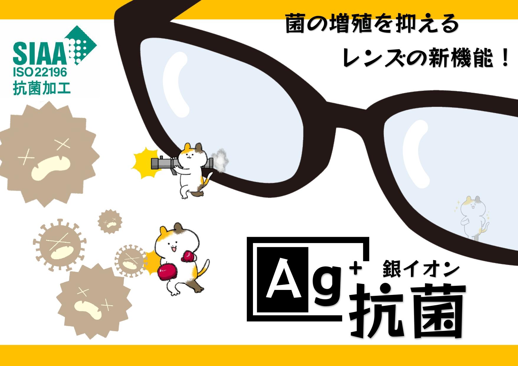 抗菌レンズ1