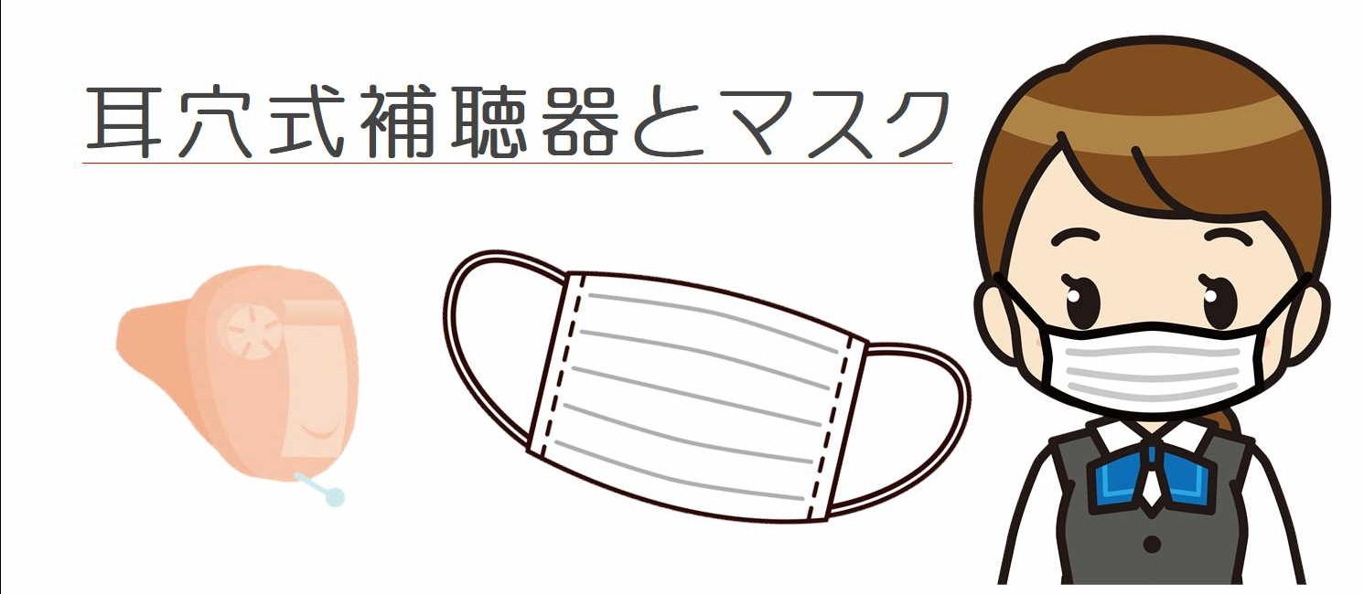 耳穴式(ブログ)