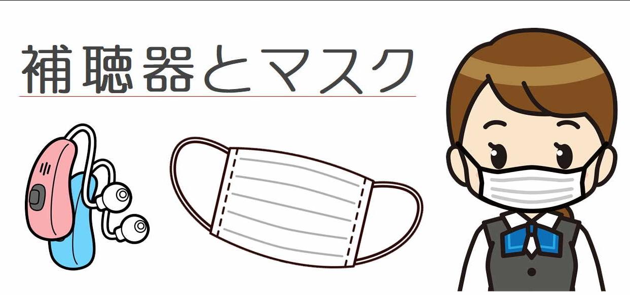 補聴器とマスク