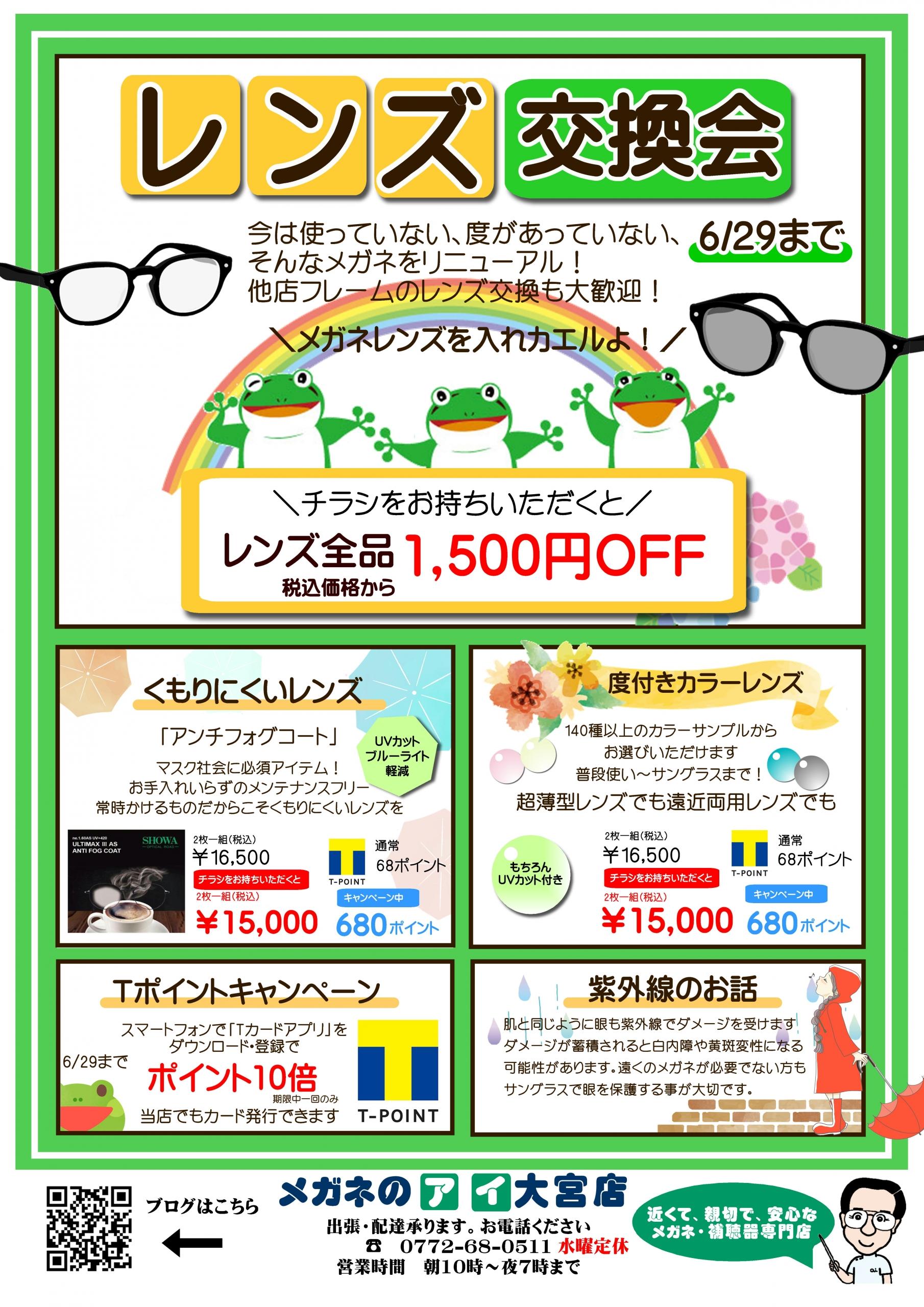32期大宮店6月レンズ交換会